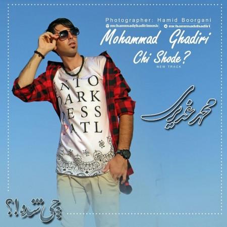دانلود آهنگ چی شده از محمد غدیری