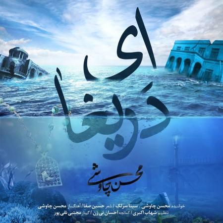 دانلود آهنگ ای دریغا از محسن چاوشی