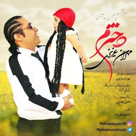 آهنگ دخترم مهران عزیزی