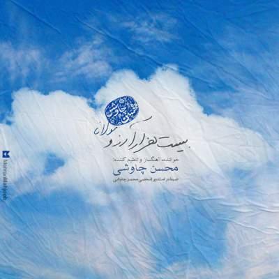 آهنگ شاد محسن چاوشی