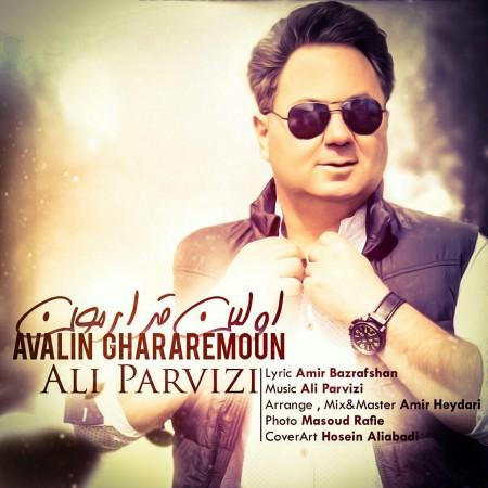 دانلود آهنگ جدید اولین قرار از علی پرویزی