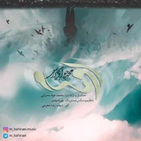 دانلود آهنگ محمد جواد بحیرایی بنام حسرت