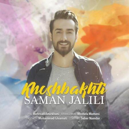 آهنگ خوشبختی سامان جلیلی
