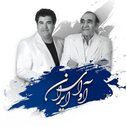 دانلود آهنگ استاد ایرج و سالار عقیلی به نام آوای ایران