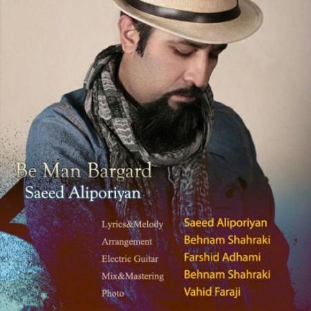 دانلود آهنگ به من برگرد از سعید علیپوریان