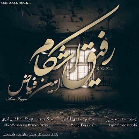 آهنگ امین فیاض تنهایی