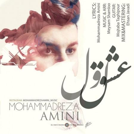 دانلود آهنگ عشق اول از محمدرضا امینی