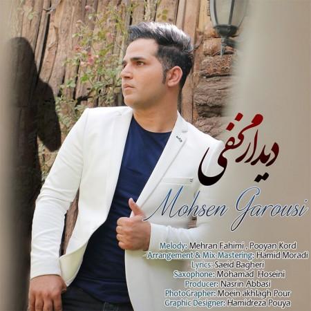 دانلود آهنگ دیدار مخفی از محسن گروسی