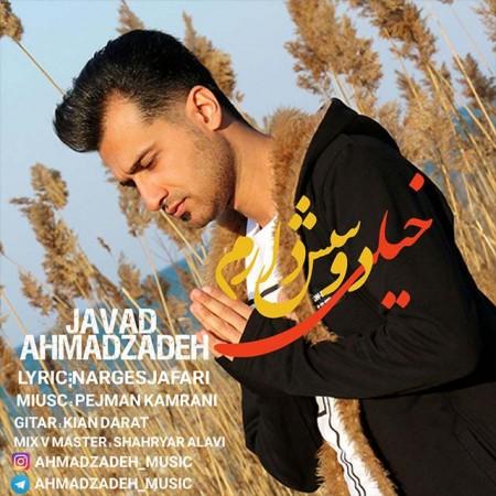 دانلود آهنگ خیلی دوسش دارم از جواد احمدزاده