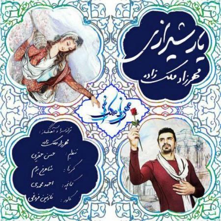 دانلود آهنگ شاد یار شیرازی از مهرزاد ملک زاده