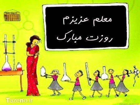 دانلود اهنگ روز معلم