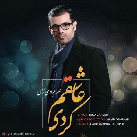 دانلود آهنگ عاشقم کردی از محمد عبادی