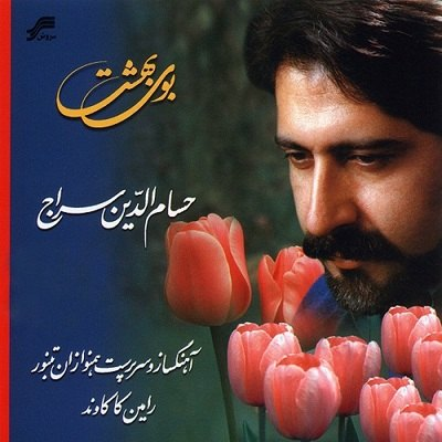 آهنگ حسام الدین سراج بوی بهشت
