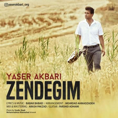آهنگ زندگیم یاسر اکبری
