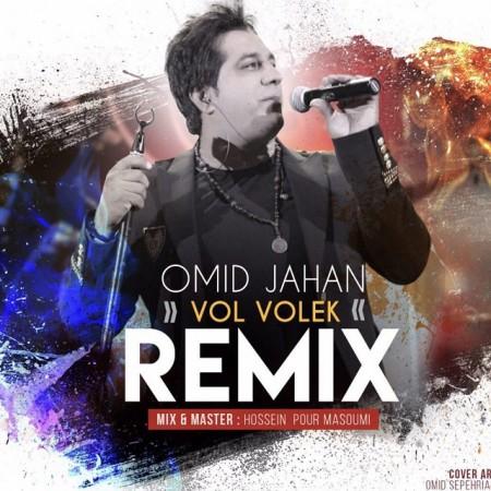 دانلود آهنگ ریمیکس ولولک از امید جهان