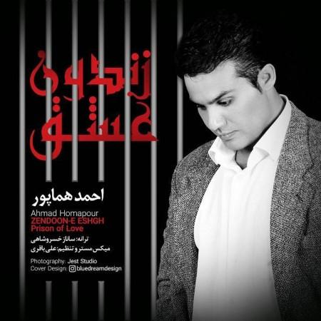 دانلود آهنگ زندون عشق از احمد هماپور
