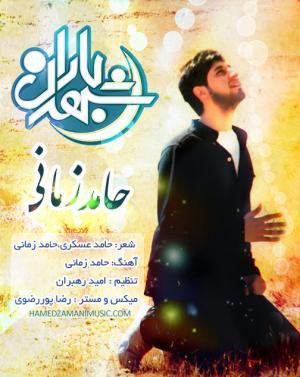 دانلود آهنگ ماه رمضان حامد زمانی بنام شهر باران