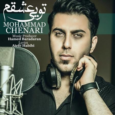 دانلود آهنگ شاد تویی عشقم از محمد چناری