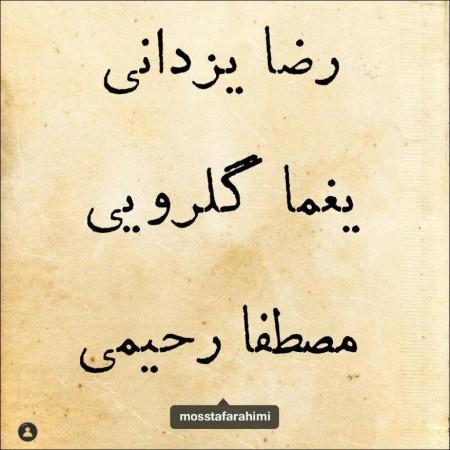 دانلود آهنگ کوچه ملی از رضا یزدانی