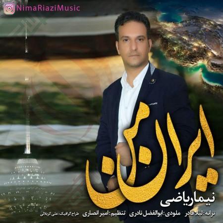 آهنگ ایران من نیما ریاضی