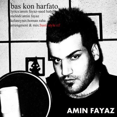 دانلود آهنگ بس کن حرفاتو از امین فیاض