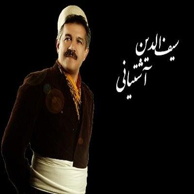 آهنگ سیف الدین آشتیانی راز گل
