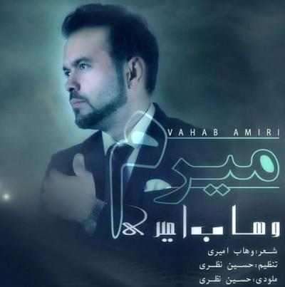 میرم وهاب امیری