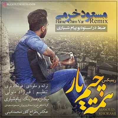 آهنگ مسعود خرمی همه چیم یار