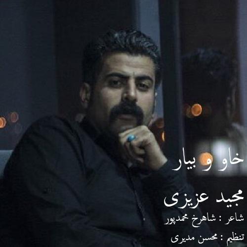 آهنگ مجید عزیزی خاو و بیار