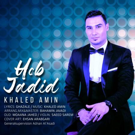 خالد امین حب جدید