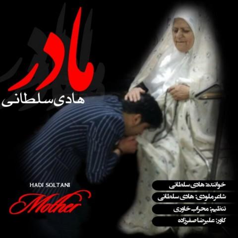 هادی سلطانی مادر