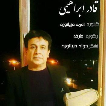 آهنگ حلفه قادر ابراهیمی