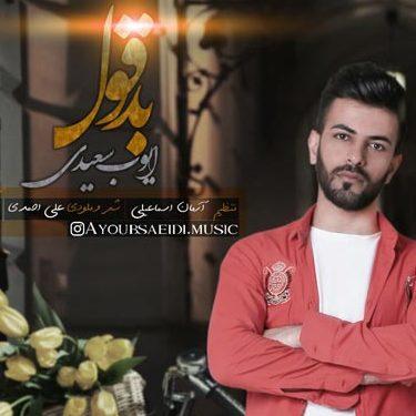 آهنگ ایوب سعیدی بد قول
