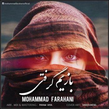 محمد فراهانی بازیم گرفتی