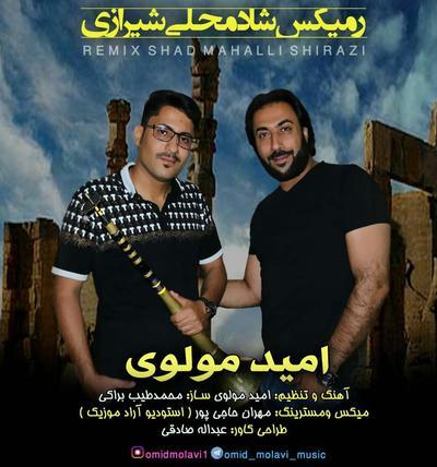 امید مولوی ریمیکس شاد محلی شیرازی