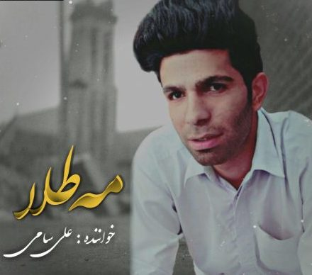 مه طلا علی سامی