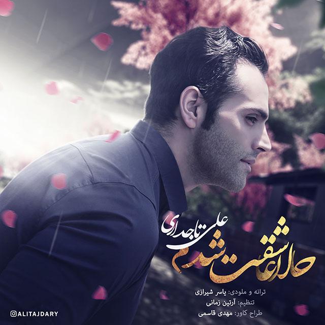 دانلود آهنگ حالا عاشقت شدم از علی تاجداری