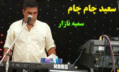 دانلود آهنگ لری سمیه نازار از سعید چام چام کیفیت 320 ایران موزیک