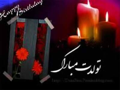 آهنگ تولدت مبارک افغانی