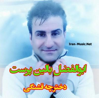 دانلود آهنگ دختر چه قشنگی از ابولفضل بالین پرست