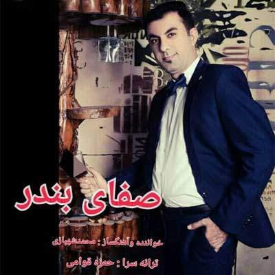 آهنگ صفای بندر محمد شهبازی