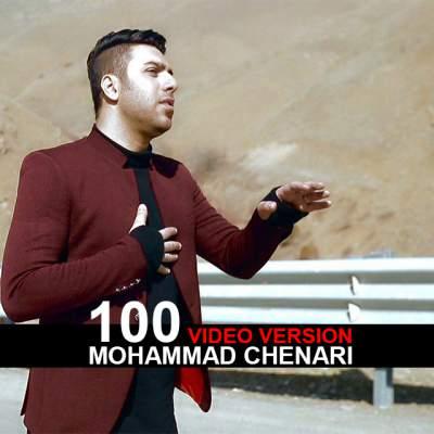 دانلود موزیک ویدیو جدید محمد چناری به نام صد