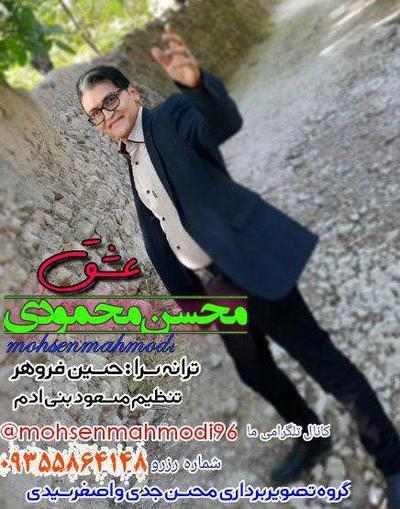آهنگ عشق محسن محمودی