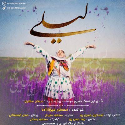 اهنگ لیلی محسن میرزاده
