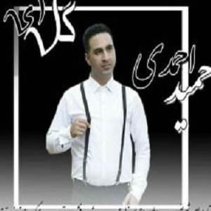 آهنگ حمید احمدی گل یارا