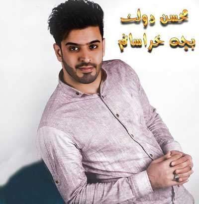 اهنگ بچه خراسانم محسن دولت