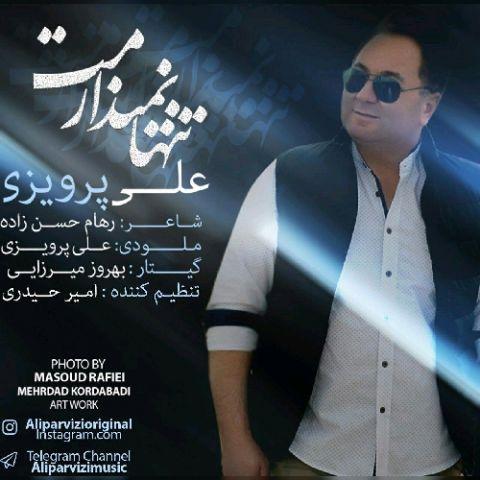 دانلود آهنگ تنها نمیذارمت علی پرویزی