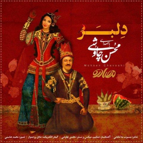 دانلود موزیک ویدئو جدید محسن چاوشی بنام دلبر