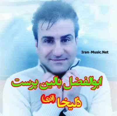 آهنگ ارکستری آذری جانم ای یار یار یار عمروم گلوم جانم دردمی درمانی جانم زلیخا