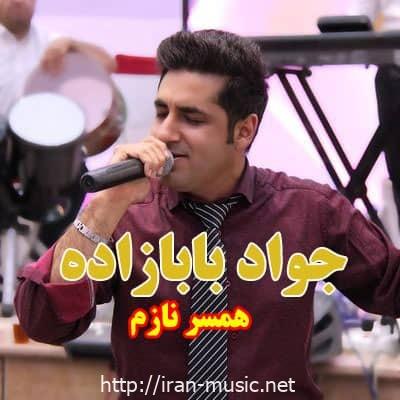 اهنگ همسر نازم جواد بابازاده